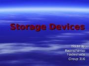 Презентация Резниченко Storage Devices