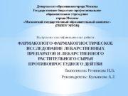 Выпускная квалификационная работа ФАРМАКОЛОГО-ФАРМАКОГНОСТИЧЕСКОЕ ИССЛЕДОВАНИЕ ЛЕКАРСТВЕННЫХ ПРЕПАРАТОВ И