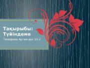 Тақырыбы:  Түйіндеме Тимофеев Артем арх 15 -2