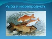 Презентация riba-i-moreprodukti