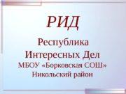 Республика Интересных Дел МБОУ «Борковская СОШ» Никольский район
