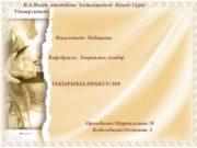 Та ырыбы: Риккетсияларқ Т ркістан-2012 ү