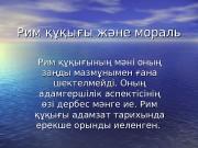 Презентация rim 1179 1201 1179 moral 10 3
