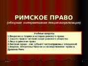 РИМСКОЕ ПРАВО (обзорная интерактивная лекция-визуализация) Учебные вопросы 1.