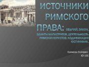 Куимова Валерия Ю-101  План :  Обычай