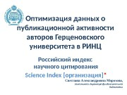 Презентация РИНЦ — Science Index Организация 16 01 14