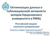 Презентация РИНЦ — Science Index Организация 16 01 14