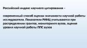 Презентация РИНЦ для авторов