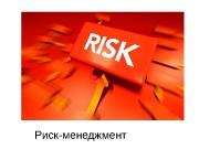 Риск-менеджмент  Управление рисками ,  риск-менеджмент