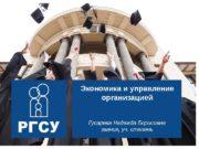Гусарева Надежда Борисовна звание, уч. степень. Экономика и