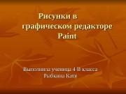 Презентация Рисунки в графическом редакторе Paint