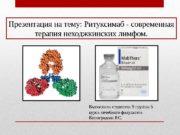 Презентация на тему: Ритуксимаб — современная терапия неходжкинских