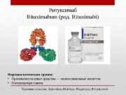Ритуксимаб Rituximabum (род. Rituximabi) Фармакологическая группа:  •