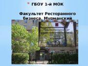 * ГБОУ 1 -й МОК Факультет Ресторанного бизнеса,
