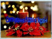 На Україні підготовка до Різдва починається 2 січня.