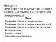 4. Лекція   ПРИЙНЯТТЯ МАРКЕТИНГОВИХ