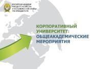 Институт организационного развития и стратегических инициатив Основные заказчики: