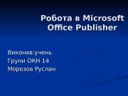 Презентация Робота в Microsoft Office Publisher