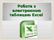 Презентация Робота з електронною таблицею Excel