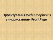Презентация Робота з Front Page