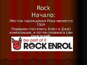 Rock Начало: Местом зарождения Рока является СШАСША Первыми