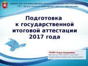 Подготовка к государственной итоговой аттестации 2017 года ТРОЯН