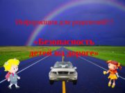 Информация для родителей!!!  «Безопасность детей на дороге»