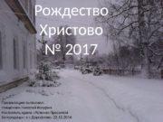 2017 Рождество Христово № 2017 Презентацию выполнил: священник
