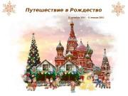 Презентация Рождество new