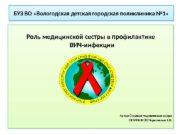 БУЗ ВО «Вологодская детская городская поликлиника № 1»