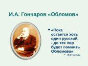 И. А. Гончаров «Обломов»   «Пока