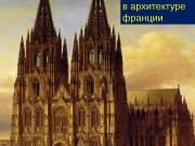 Презентация romanskiy i goticheskiy stili