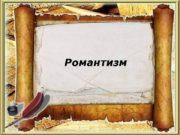 Романтизм  Романтизм – течение ( направление) в