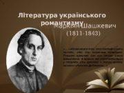Література українського романтизму  «… І віднайшовся той,
