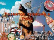 Розвиток туризму в Росії Виконала: студентка групи ТО-2