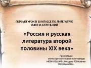 «Россия и русская литература второй половины Х