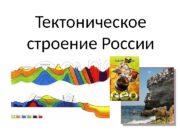 Тектоническое строение России  Внутреннее строение Земли Мантия