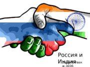 Россия и Индия Лада Литвак ж-303 б