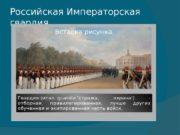 Российская Императорская гвардия  История   Российская