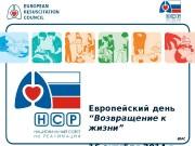Презентация Российский Restart a heart day
