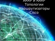 ARRP и RARP Топологии Маршрутизаторы Cisco