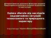 Дніпропетровська державна фінансова академія Придніпровська державна академія будівництва