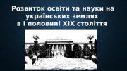 Розвиток освіти та науки на українських землях в