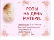 Презентация rozy-na-den-materi