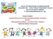 Презентация РППС — августовское — 2015 г.