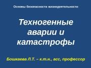 Основы безопасности жизнедеятельности Техногенные аварии и катастрофы Бошкаева