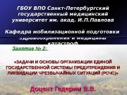 ГБОУ ВПО Санкт-Петербургский государственный медицинский университет им. акад.