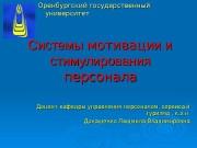 Презентация РТ ОЗО магистрантам Системы мотивации и стимуоирования персонала общая