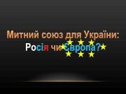 Укра їна розташована на лінії Схід-Україна-Захід ,