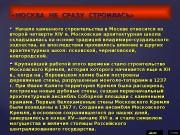 Презентация Рублёв А.